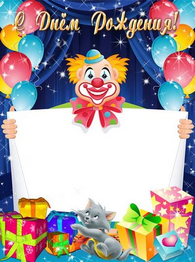 Festive children photo frame -Happy birthday