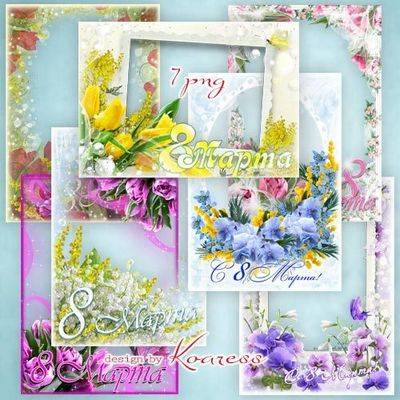 Pack: 7 frames png with flowers for March 8 - inscriptions in Russian
