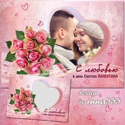 Valentine's frame psd template with a bouquet of beautiful red roses