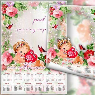 2016 calendar with your photos multilayer psd file in a romantic style with red roses, heart