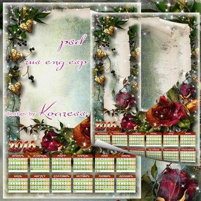 Vintage Calendar psd file 2016 with frame for photo - Use Your own photo or any picture