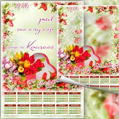 Spring psd calendar with frame for 2016 witch Tulips and the inscription Happy Holliday!