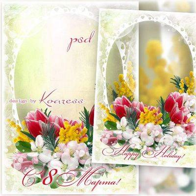 Free holiday photo frame template in psd format for Photoshop with spring flowers, inscription - happy holiday & 8th of March, Eng, Rus lang