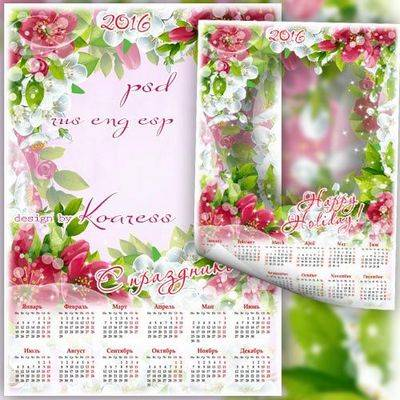 Spring multilayer Photoshop calendar 2016 (can insert photo) psd format, inscription - Happy Holiday ( English, Spanish, Russian lang)