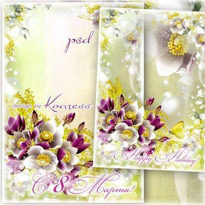 Photoshop Holiday frame psd format with beautiful spring flowers and butterfly