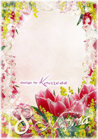 Greeting Happy Holiday Photoshop frame PSD file with flower bouquet tulips - March 8 (Eng, Rus)