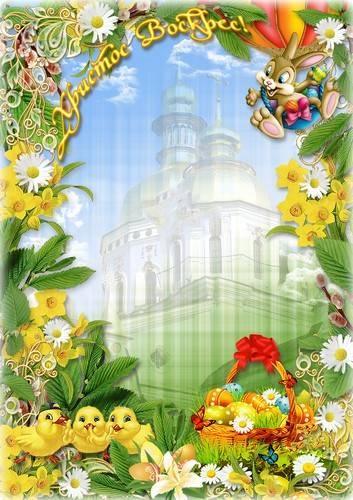 Nice frames - Happy Easter
