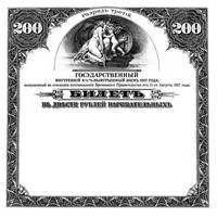Framework of the securities of Tsarist Russia (monochrome)
