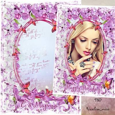 Download Holiday psd frame  -  March 8 photoshop frame - butterflies and lilacs