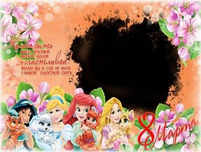 Photo Frame 8 March for girls with princess Jasmine, Rapunzel Mermaid - inscriptions in Russian only