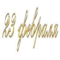 The Russian alphabet and the digitals in gold style