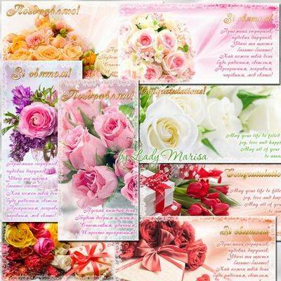 New set postcards with flowers - Congratulations! Greetings and wishes in English, Russian, Ukrainian (choice), 8 PSD files with beautiful flowers - Download