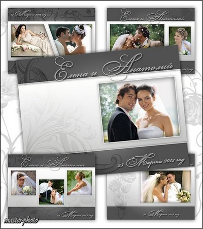 A set of wedding frames for Photoshop - Our Wedding