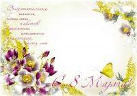 Pack Congratulations spring frames png for March 8 - only Russian language