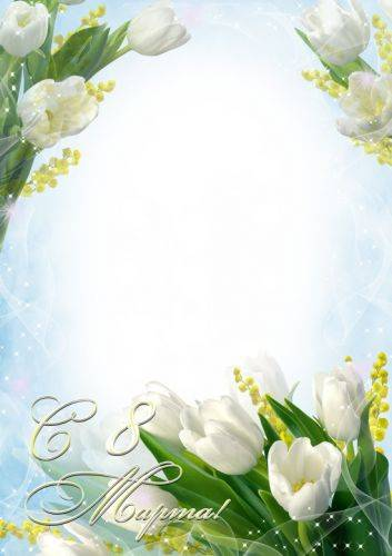 Set of womens png photo frames for Photoshop - March 8, womens day
