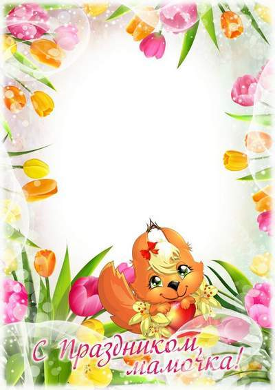 Happy Holiday, dear mommy! greeting photo frame psd template with flowers and cute little Fox :)