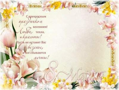 Happy Holiday or March 8 PSD frame (English, Russian - choice), tender flowers and beautiful birds