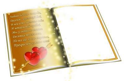 Free PSD Photo Frames - Open Book with Poems about Love
