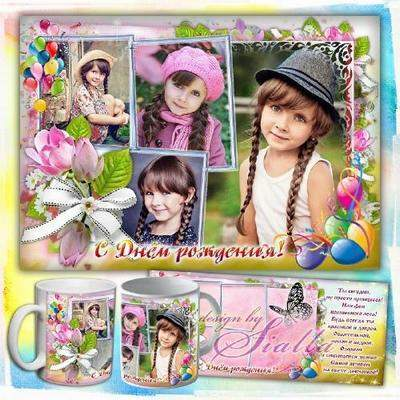 Happy Birthday! Photoshop Frame 4 photos + PSD Template for mugs - 2 PSD, 6 PNG English, Russian languages