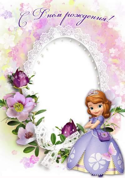 princess sofia template