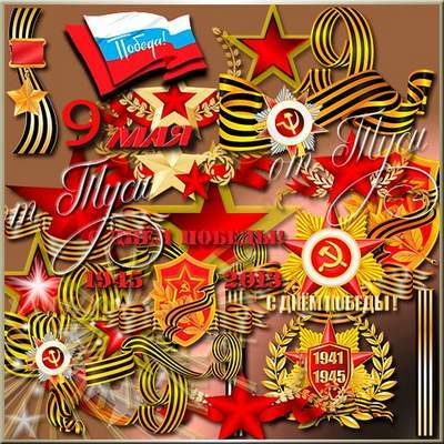 Clip Art by May 9 - Victory Day come