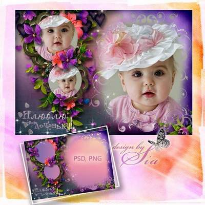 Photoshop Frame Temlate, PSD + PNG format - My treasure (PNG - without the inscription)