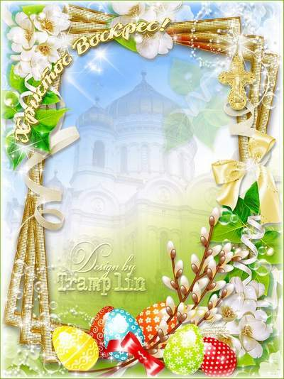 Festive frame for photo - Congratulations on Holy Easter