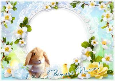 Photoshop Frame PSD template - inscription Happy Easter!
