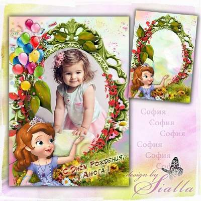 Birthday frame from Princess Sofia - PSD layered + 2 PNG frame, the Russian text, edited
