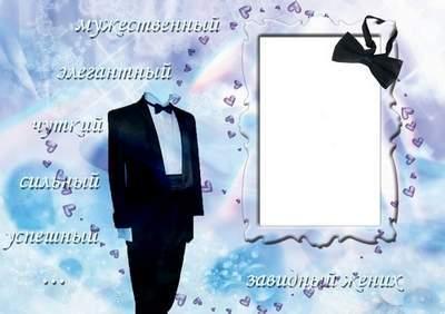 "Wedding frames ""groom"" and ""bride"""