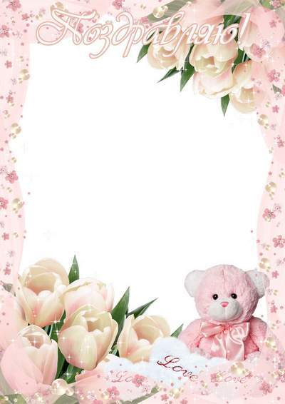 Greeting Photo Frame - For the most tender and endearing