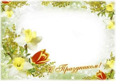 Set Photo Frames PNG format March 8 -  9 Greeting frame png (inscriptions in Russian)