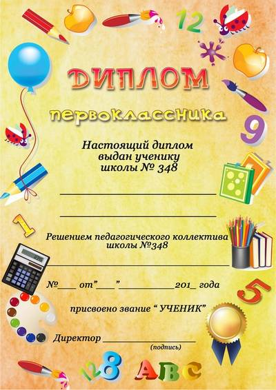 Children's diplomas for first-graders