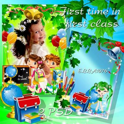 School frame - the first time in first classe