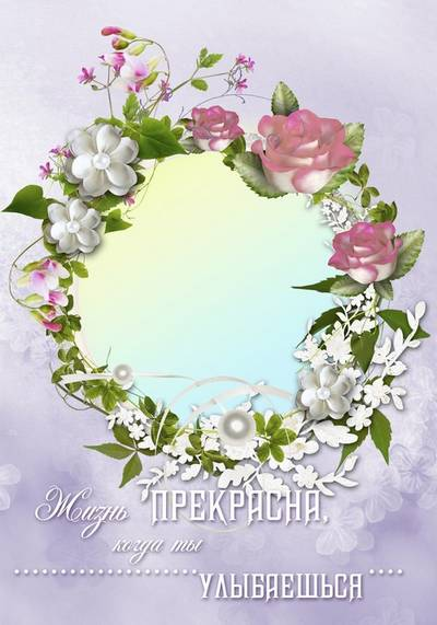 Flower frame for photo - Wonderful Life