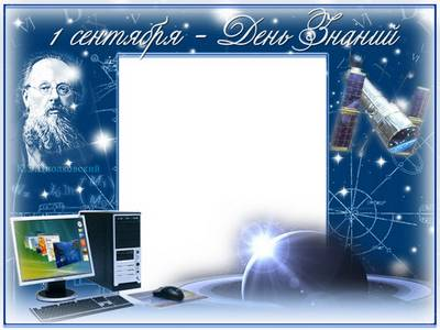 Photo frame - About how wonderful discoveries we