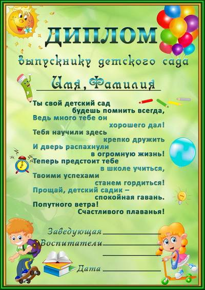 3 PSD diplomas to the graduates of kindergarten