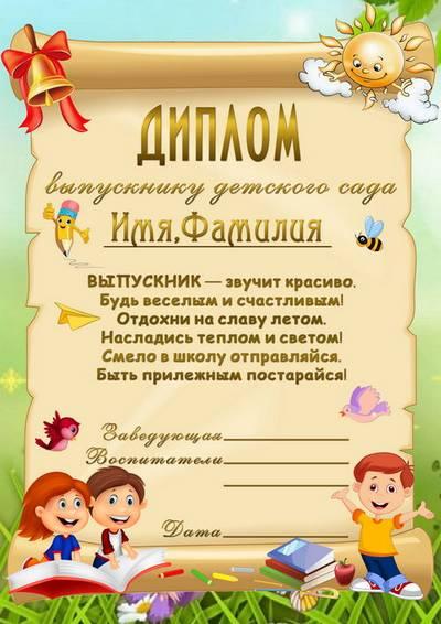Free Diplomas 3 PSD to the graduates of the kindergarten (part 2) download