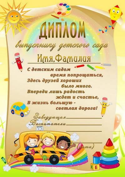 3 PSD Diplomas to the graduates of kindergarten (part 3)