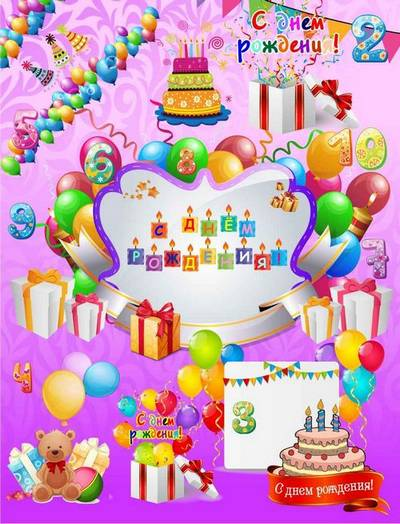 Happy Birthday PNG Images (many files are in Russian) - 73 PNG Birthday on a transparent background