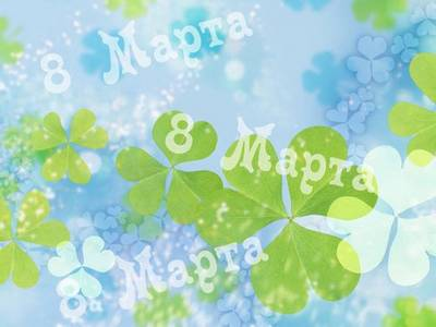Multi-colored backgrounds with delicate flowers can be used as backgrounds for March 8