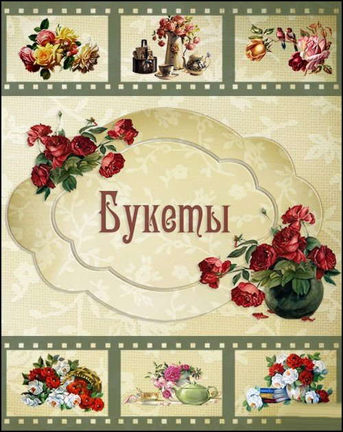 Clip art with flowers Roses in bouquets, in vases, in a basket on a transparent background