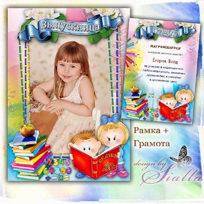 School Photo frame PSD + PNG & Certificate (school or kindergarten) - Graduation school and kindergarten