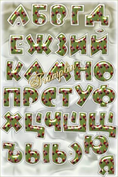 Russian alphabet in style with roses - Clipart on a transparent background