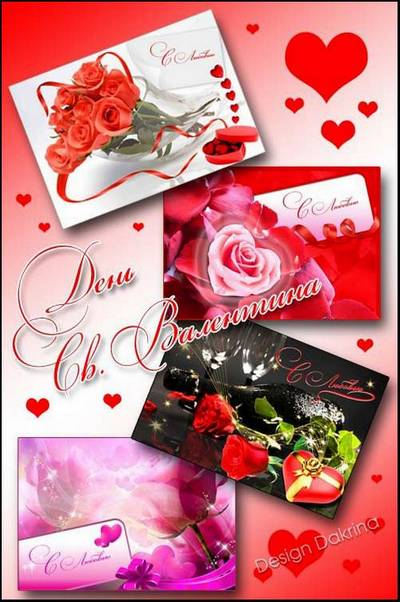 Free Postcard Clipart 4 PSD Valentin Day Greeting card free download