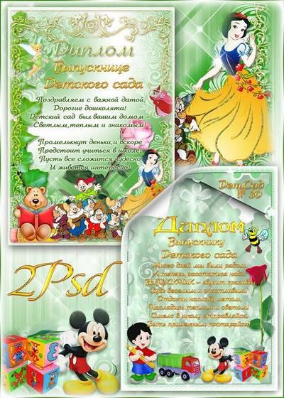 Diplomas Kindergarten Graduation - For girls and boys