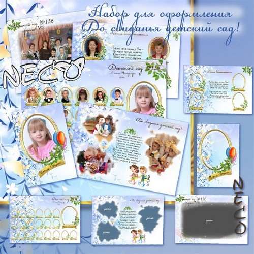 Set in the blue design - Vignettes for kindergarten - Kindergarten Goodbye