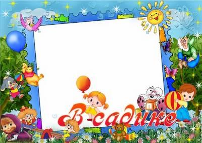 Free Vignette for kindergarten with Frame free download