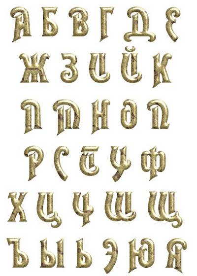Russian alphabet - We need to know to read something free download