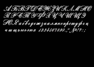 FREE The Russian silver alphabet decorated with jewels